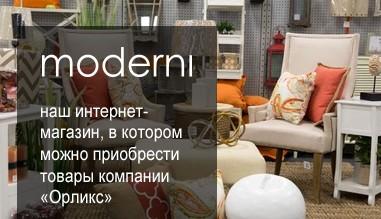 moderni - интернет магазин предметов интерьера и декора